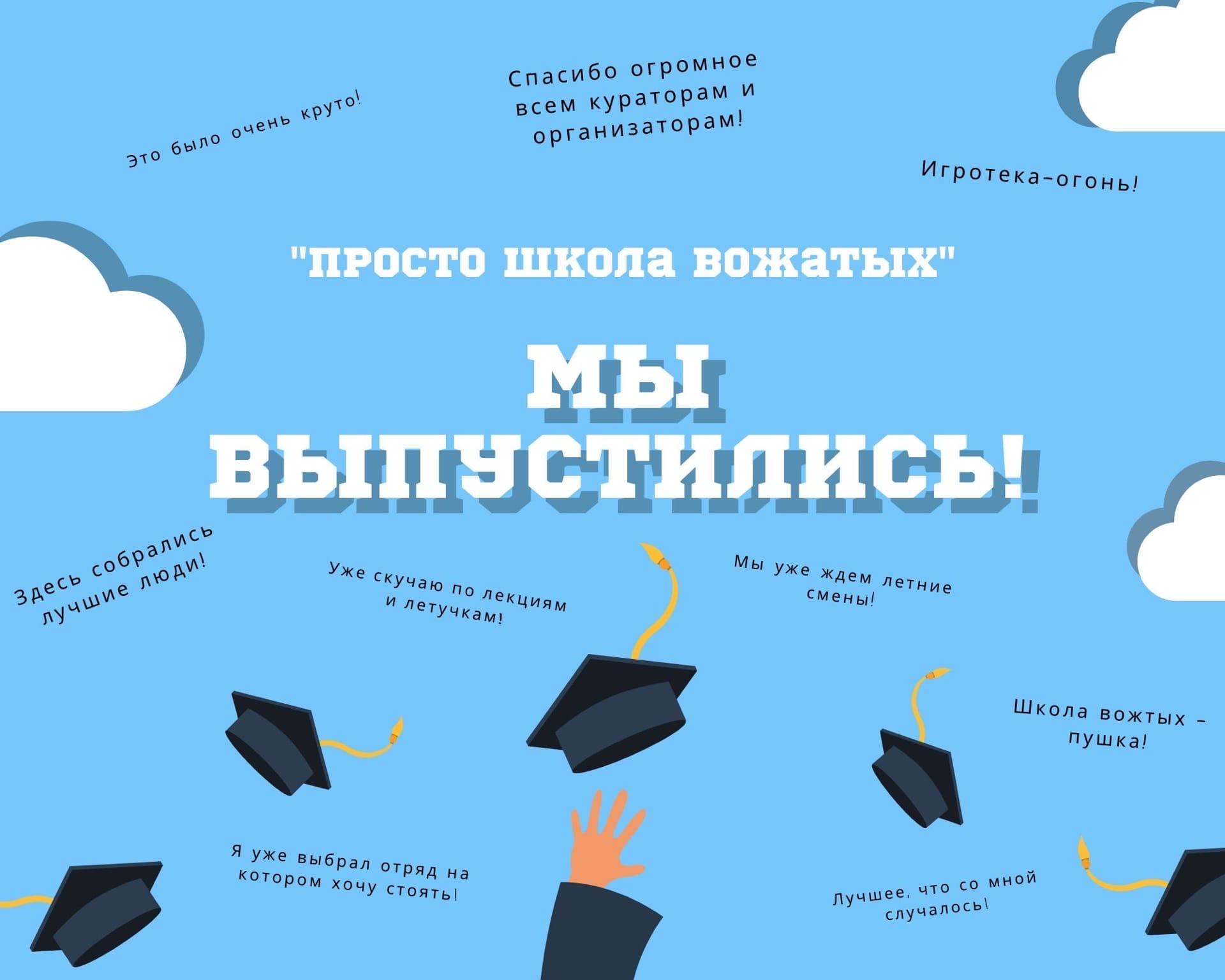 курсы вожатых в москве
